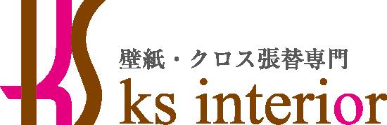株式会社KSインテリア 千葉県花見川区の壁紙・クロス張替え専門店